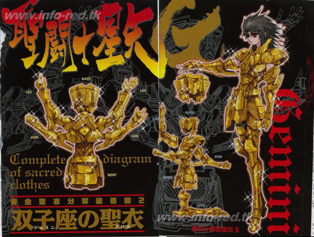EPISODE G - Enciclopedia dei personaggi - GOLD SAINT - Gemini Saga